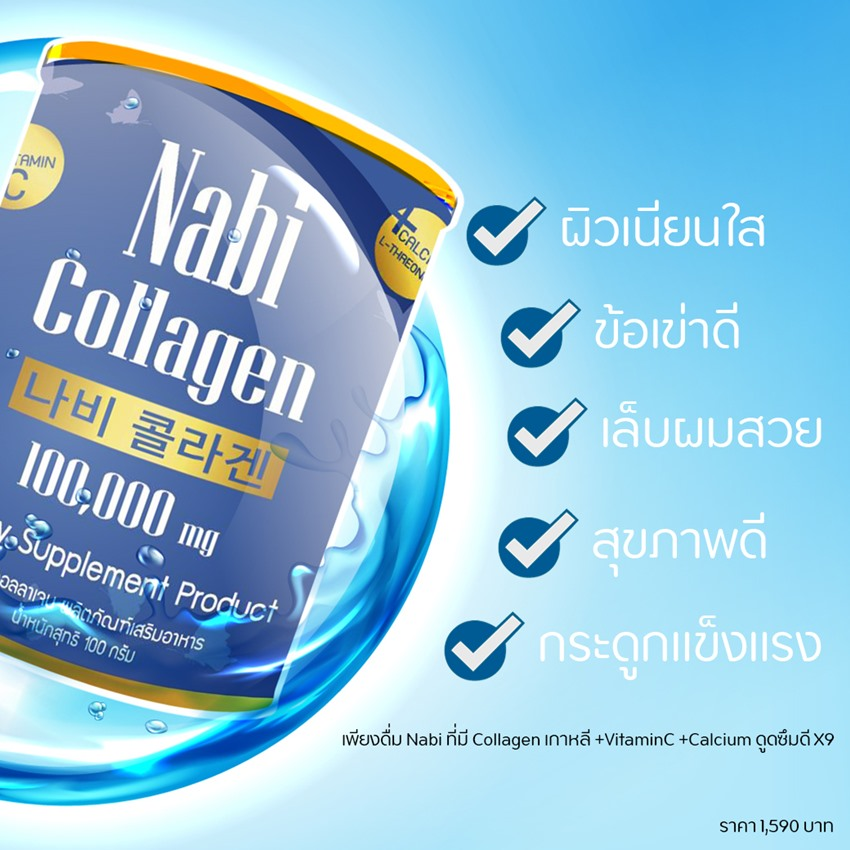 รีวิว Nabi Collagen Calcium Korea